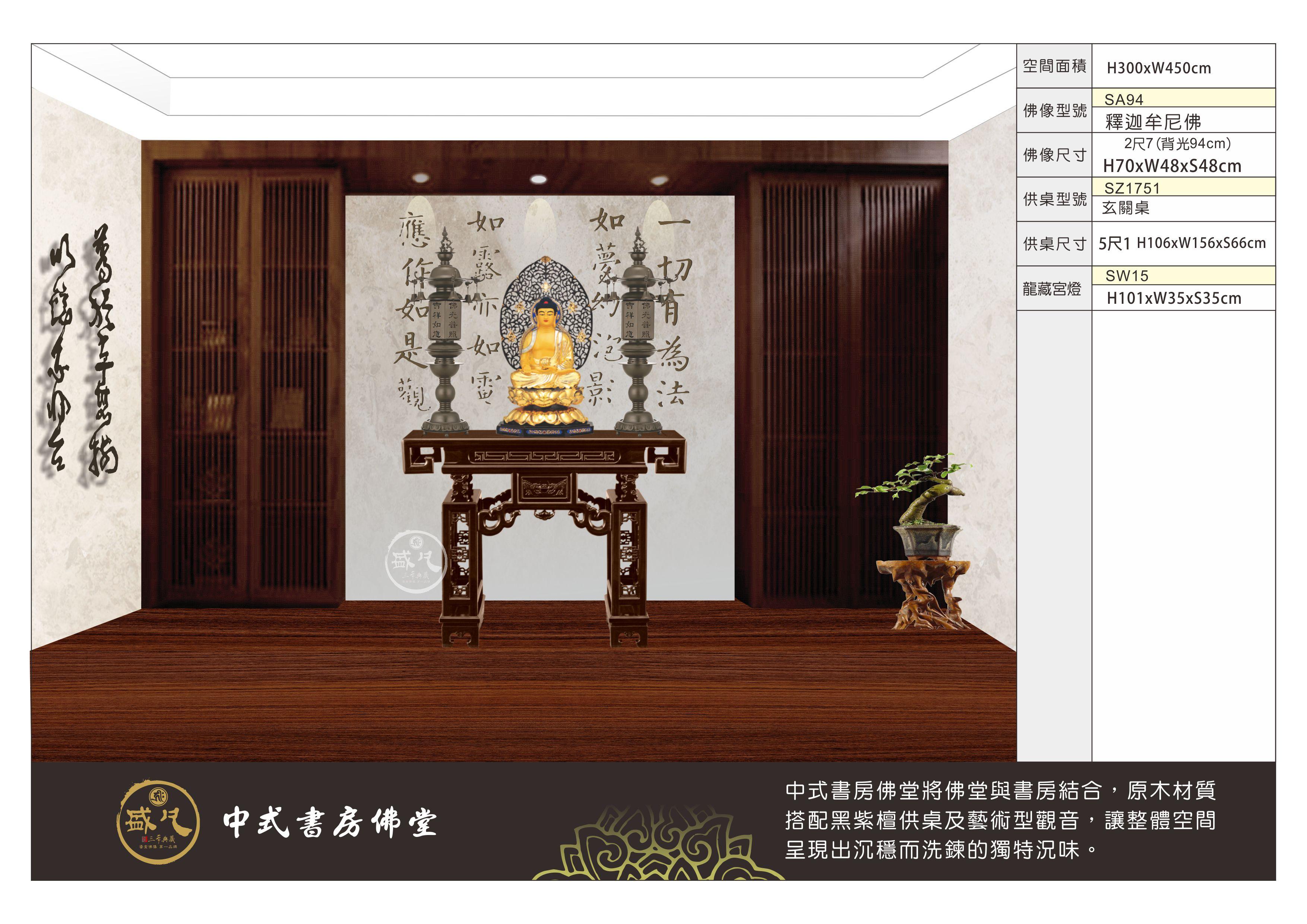 中式書房佛堂